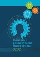 DBH-2020-UA-Cover